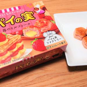 【ロッテ】「パイの実」から新発売した「苺のミルフィーユ」は止まらないおいしさ♡