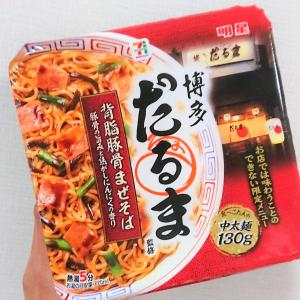 【セブンプレミアム】「博多だるま 背脂豚骨まぜそば」はお店では味わえないレアなカップ麺!