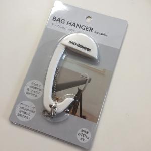 【キャンドゥ】の「テーブル用バッグハンガー」が便利すぎる!見た目もおしゃれで外出先で使いやすい♪