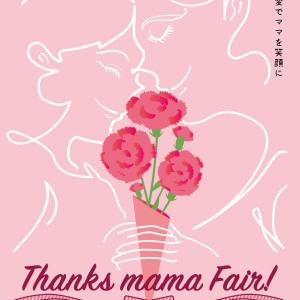 【MARK IS みなとみらい】母の日イベント開催中「Thanks mama Fair」5/12まで