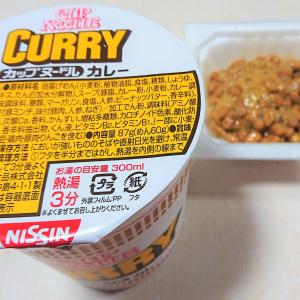 【料理研究家リュウジさん考案】カレーヌードルに納豆をちょい足しすると激ウマに!?