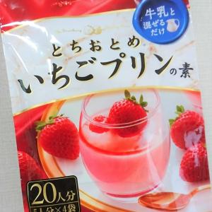 【コストコ】「いちごプリンの素」が便利すぎ!混ぜるだけでプリンやアイスやスムージーが作れる♪