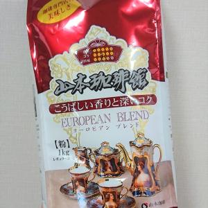 【コストコ】の「山本珈琲館 ヨーロピアンブレンド」は1kgで1000円以下のコスパ最強コーヒー!!