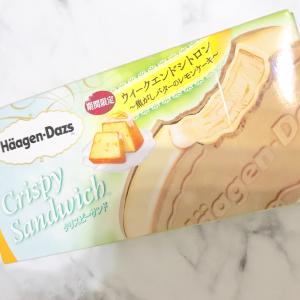 【ハーゲンダッツ新作】「ウィークエンドシトロン」はアイスなのに焼き菓子風の味!?