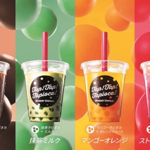 【ミスド】に待望のタピオカドリンクが登場!4/26~全店で販売スタート!!