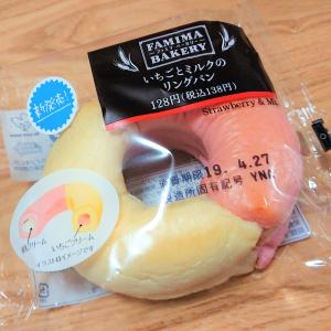 【ファミマ】「いちごとミルクのリングパン」は2種類の味が楽しめてお得すぎる♪
