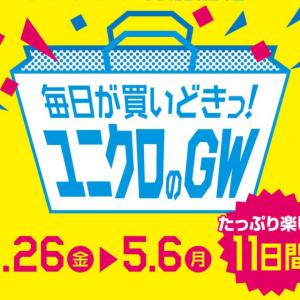 【ユニクロ】のGWセールが今日からスタート!目玉の「リブレースブラタンクトップ」はなんと半額!?