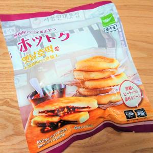 【業務スーパー】人気の韓国おやつ「ホットク」が298円で食べられる!?