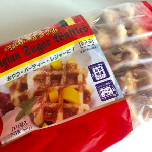 【業務スーパー】1個約34円!?「ベルギーワッフル」がお得すぎる~!!トースターで焼くと激ウマ♡