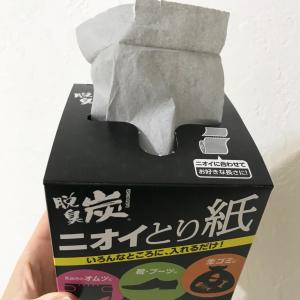 【エステー】「脱臭炭 ニオイとり紙」の実力がすごい!生ゴミの臭いだけでなく湿気も取ってくれる!!