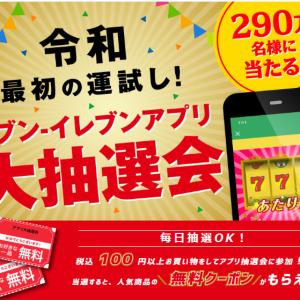 セブンアプリで運試し!100円以上購入で毎日1回無料クーポンをGETできるチャンスが!?