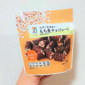 【セブン】の「もち麦チョコレート」は秒でなくなるウマさ!ビターな味わいでクセになる♡
