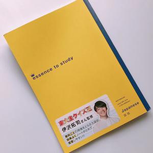 【セリア】東大生クイズ王 伊沢拓司さん監修の勉強グッズが登場!大人気で売り切れ続出!?