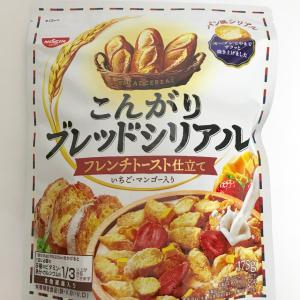 新感覚のパン風シリアル!?「こんがりブレッドシリアル」を食べてみた!