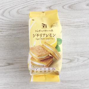 【セブン】あの「シュガーバターの木」にシチリアレモン味が登場!!
