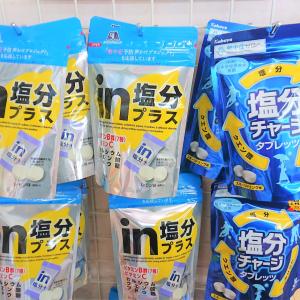 【熱中症対策】には「塩タブレット」がおすすめ!発汗で失われる塩分を手軽に補給できる便利アイテムです♪