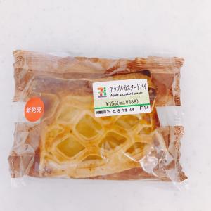 【セブン】の「アップルカスタードパイ」は温めても冷やしても美味しい!?