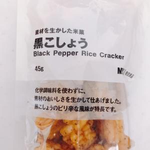 【無印良品】「素材を生かした米菓」シリーズはやみつきになる美味しさ♡