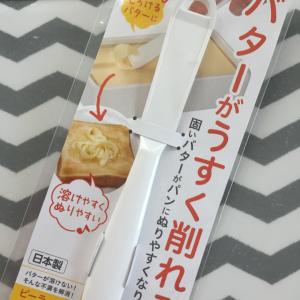【セリア】「ピーラー式バターナイフ」が革命的な便利さ!固いバターでも塗りやすくなる♪