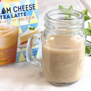 【期間限定】リプトンから「クリームチーズチーズティーラテ」が登場!