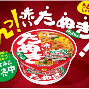 【期間限定】まさかの「赤いたぬき」が爆誕!奇跡の合体商品「赤いたぬき天うどん」を食べてみた!