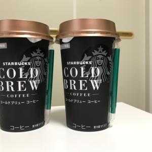 【スタバ】「コールドブリューコーヒー」がチルドカップで登場!コンビニで買えるのがうれしい♡
