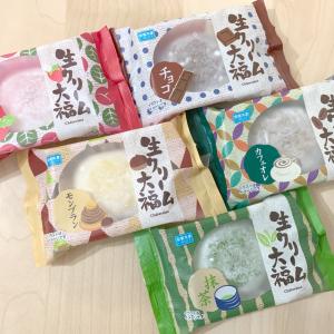 【シャトレーゼ】「生クリーム大福」は98円なのに美味しすぎ!和と洋のいいとこ取りでお得感ハンパない♡
