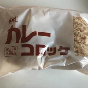 【業務スーパー】1個約18円!?驚きの安さの「カレーコロッケ」が激ウマ♡