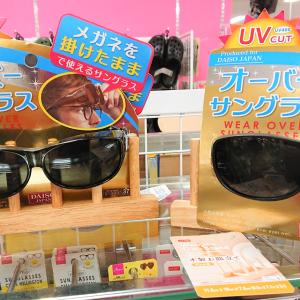 【ダイソー】眼鏡をかけたまま使えるサングラスがまさかの100円!?ほんとに使えるのか試してみた