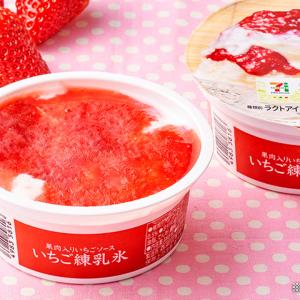 【セブン】 リニューアルした「いちご練乳氷」が美味しすぎ!カップかき氷とは思えないクオリティ