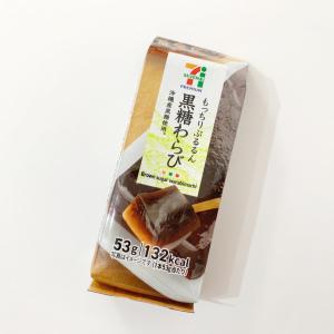 【セブン】片手で食べられる「黒糖わらび」がやみつきになるウマさだと話題!
