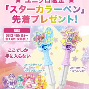 【ユニクロ】UTの新作に「スター☆トゥインクルプリキュア」が登場!しかも2枚買うとおまけ付き!!