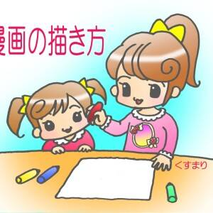 たった2つの道具で小さい子でも簡単に『絵や漫画のキャラクターが上手に描ける』上達法♡