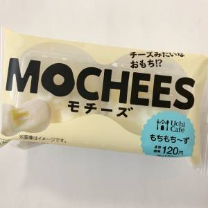 【ローソン】新食感スイーツ「モチーズ」は無限に食べたくなるおいしさだと話題沸騰中!