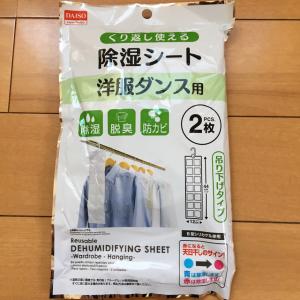 【ダイソー】の「除湿シート」は除湿・脱臭・防カビができて、繰り返し使えるスグレモノ♡