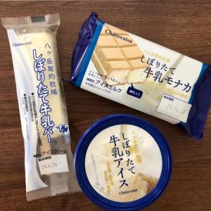 【シャトレーゼ新作】八ヶ岳契約牧場シリーズのアイス3種類を食べてみた!