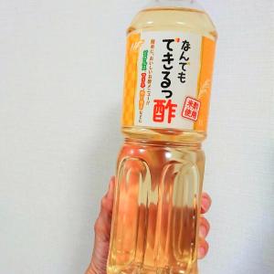 【業務スーパー】いろんな料理に使える「なんでもできるっ酢」が便利すぎる!!