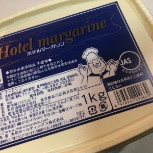 【コストコ】ホテルマーガリンが1kgも入って428円!コスパ良すぎ~!!