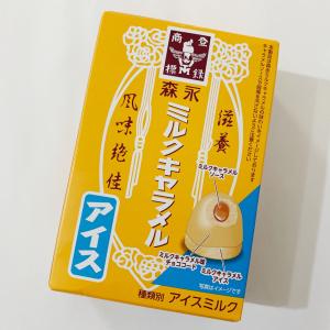 【ファミマ限定】あの「森永ミルクキャラメル」がアイスになった!?味の再現度高すぎ~!!!