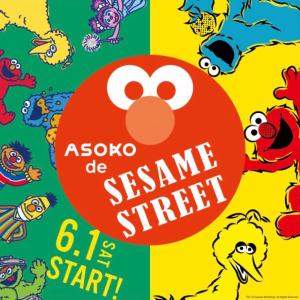 セサミストリートとのコラボ商品が「ASOKO」に登場!なんと全43種類もある!!