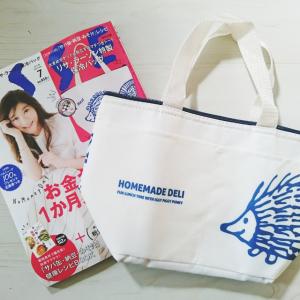 【ESSE7月号】の付録「リサ・ラーソン特製保冷バッグ」がかわいすぎる~♡