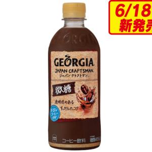 【セブン】 で6/18までに「ジョージア」を1本買うと新商品「ジャパンクラフトマン」がもらえる!?