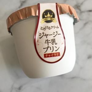 「ジャージー牛乳プリン」チャイラテ味が登場!いったいどんな味なの!?
