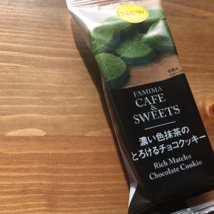 【ファミマ】「濃い色抹茶のとろけるチョコクッキー」が神レベルの美味しさ!口に入れた瞬間とろける~♡