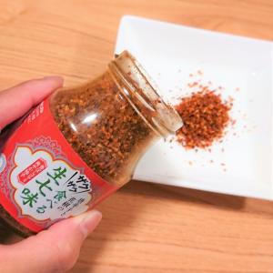 【業務スーパー】「ザクザク食べる生七味」は旨さが止まらない最高の大人のふりかけ!