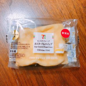 【セブン】「もっちりクレープカスタード&ホイップ」が激ウマ!まさに幸せの味♡