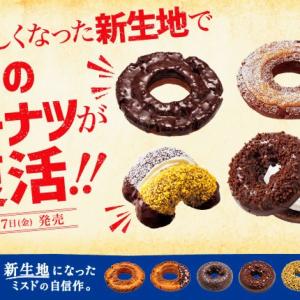 【ミスド】「夢のドーナツ」4種類が待望の復活!新生地になってさらに美味しくなってる~♡