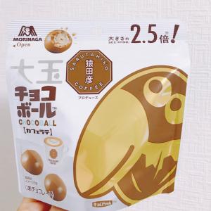 「チョコボール」があの「猿田彦珈琲」がコラボ!カフェラテ味が期間限定で発売中です!
