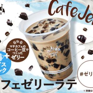 【ローソン】マチカフェに「カフェゼリーラテ」が登場!ちょいビターなコーヒーゼリーがやみつきの味♡