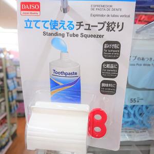 【ダイソー】「立てて使えるチューブ絞り」が便利すぎ!歯磨き粉や調味料をちゃんと最後まで使いきれる♪